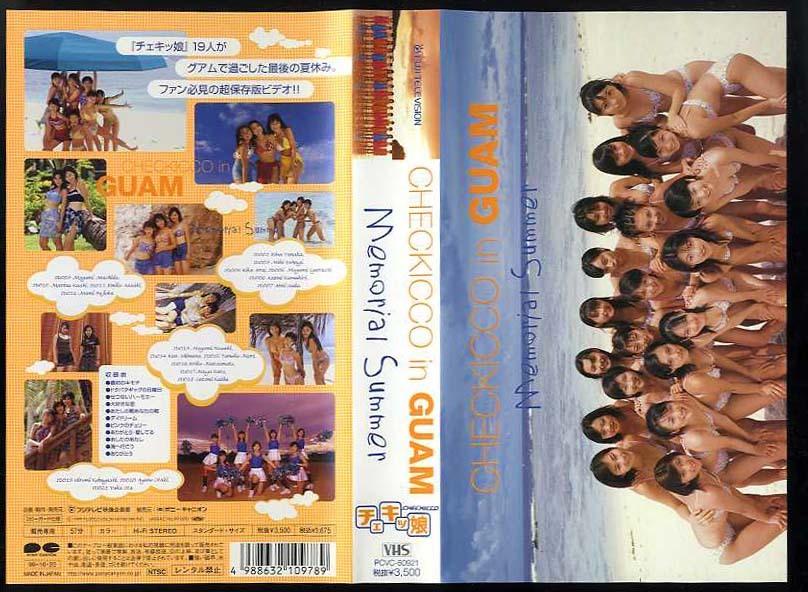 アイドルグループのチェキッ娘のイメージビデオ。CHECKICCO in GUAM。ポニーキャニオン。発売時の定価3675円。57分。1999年10月20日_画像1