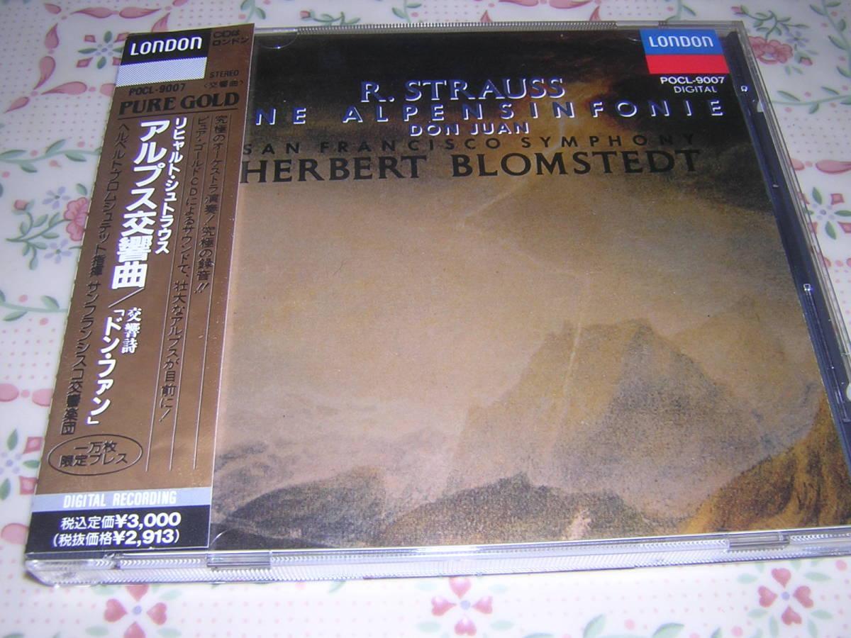 ゴールドCD ブロムシュテット&サンフランシスコ響 R・シュトラウス アルプス交響曲_画像1
