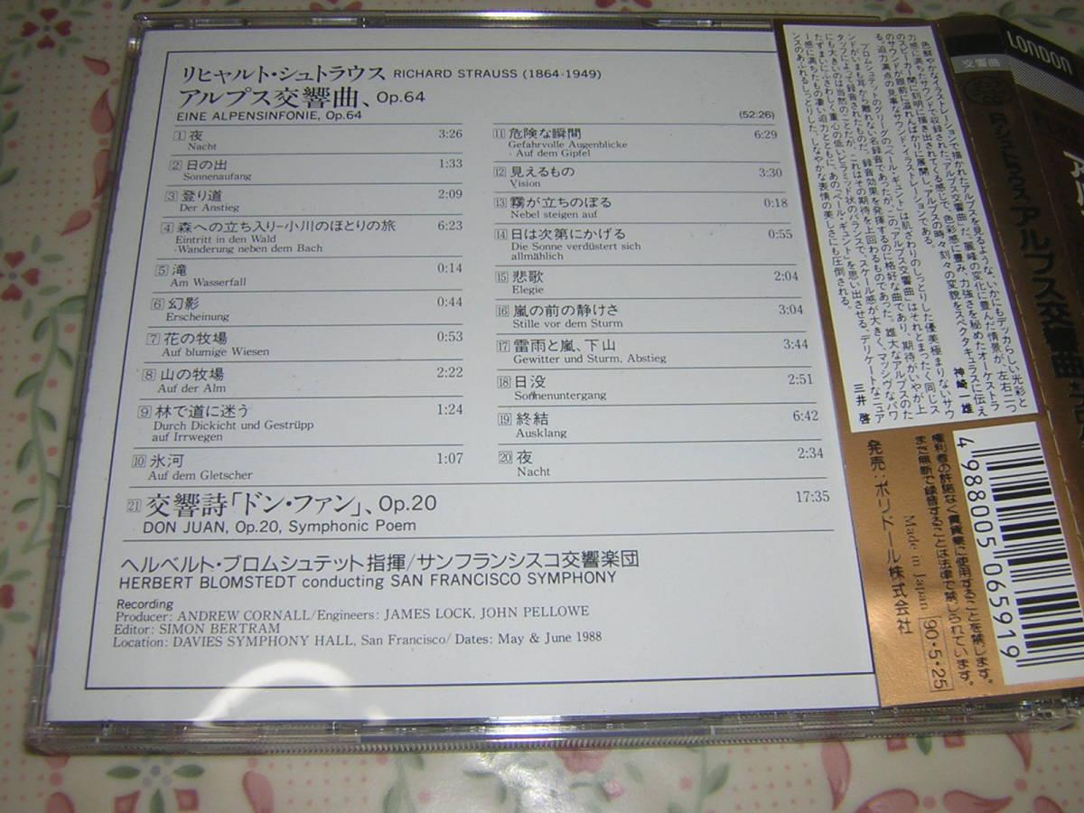 ゴールドCD ブロムシュテット&サンフランシスコ響 R・シュトラウス アルプス交響曲_画像2