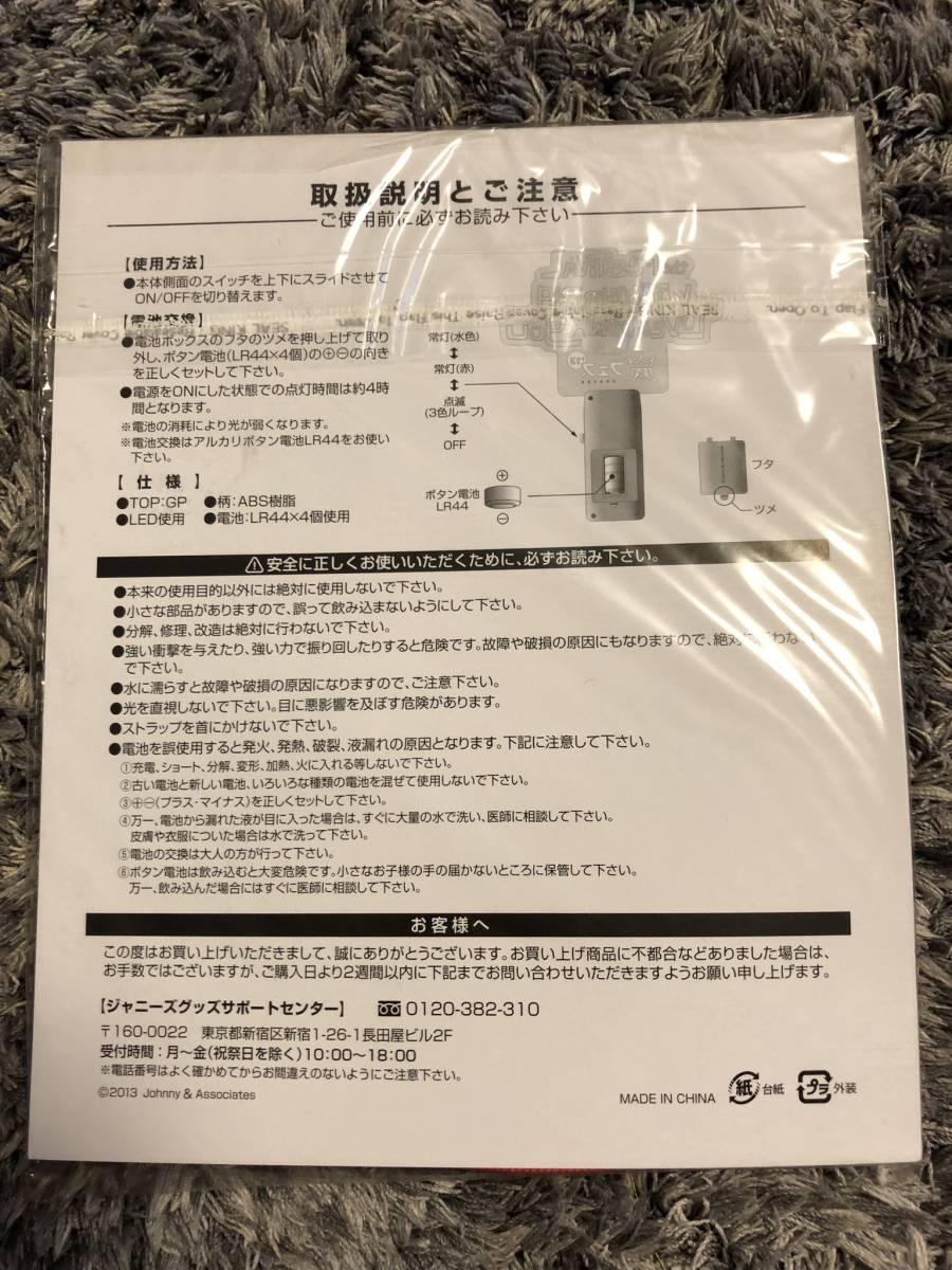 嵐 アラフェス 2013 ペンライト 新品 未開封 コンサートグッズ