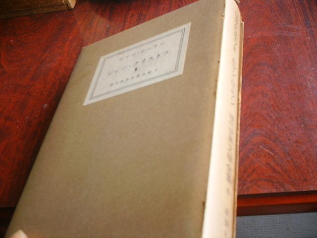 送料無料 現代世界文学全集4 ジャンクリストフ3 ロマンローラン 新潮社 昭和28年4月 初版_画像4