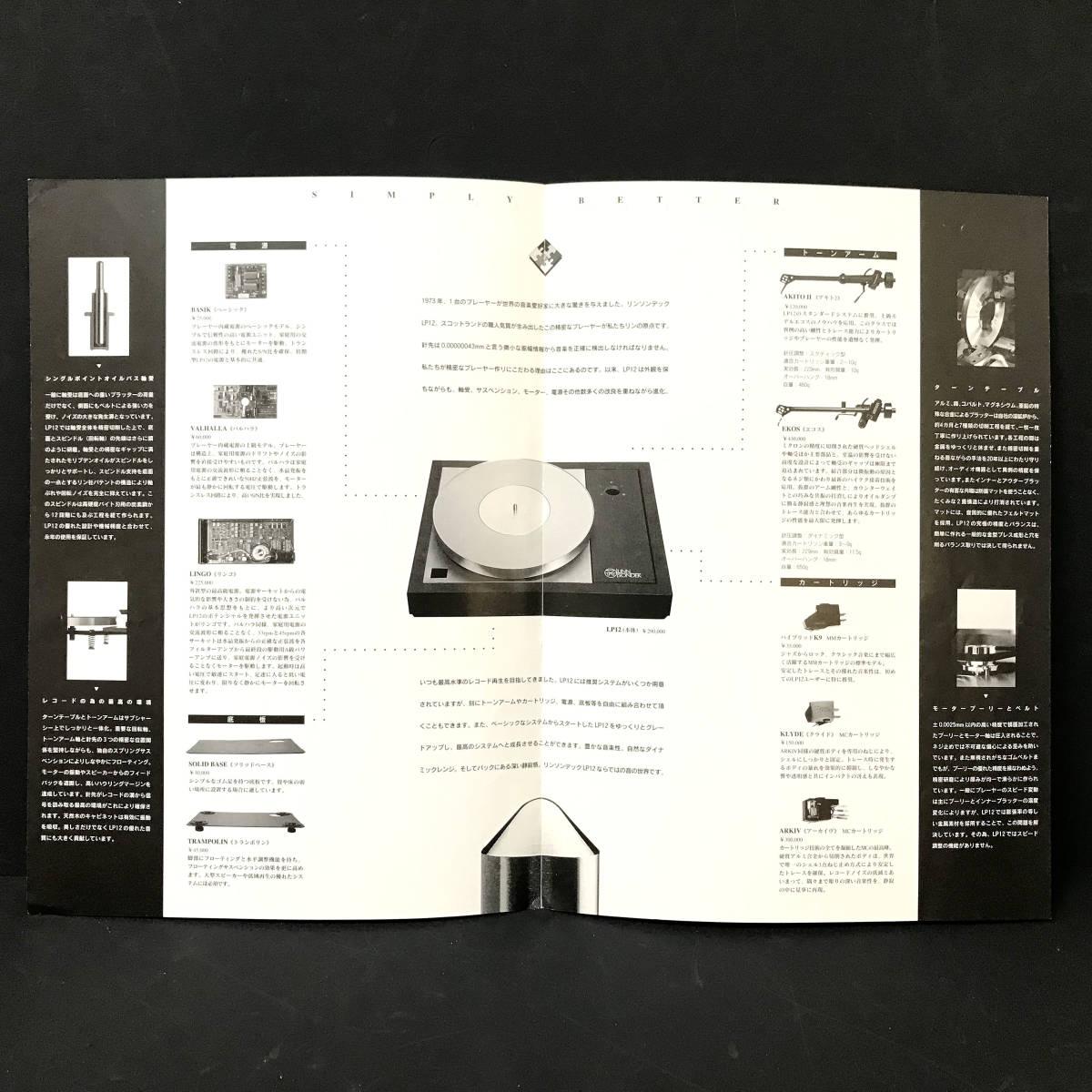 【カタログ】LINN SONDEK LP12 ターンテーブル レコードプレーヤー カタログ コレクション _画像2