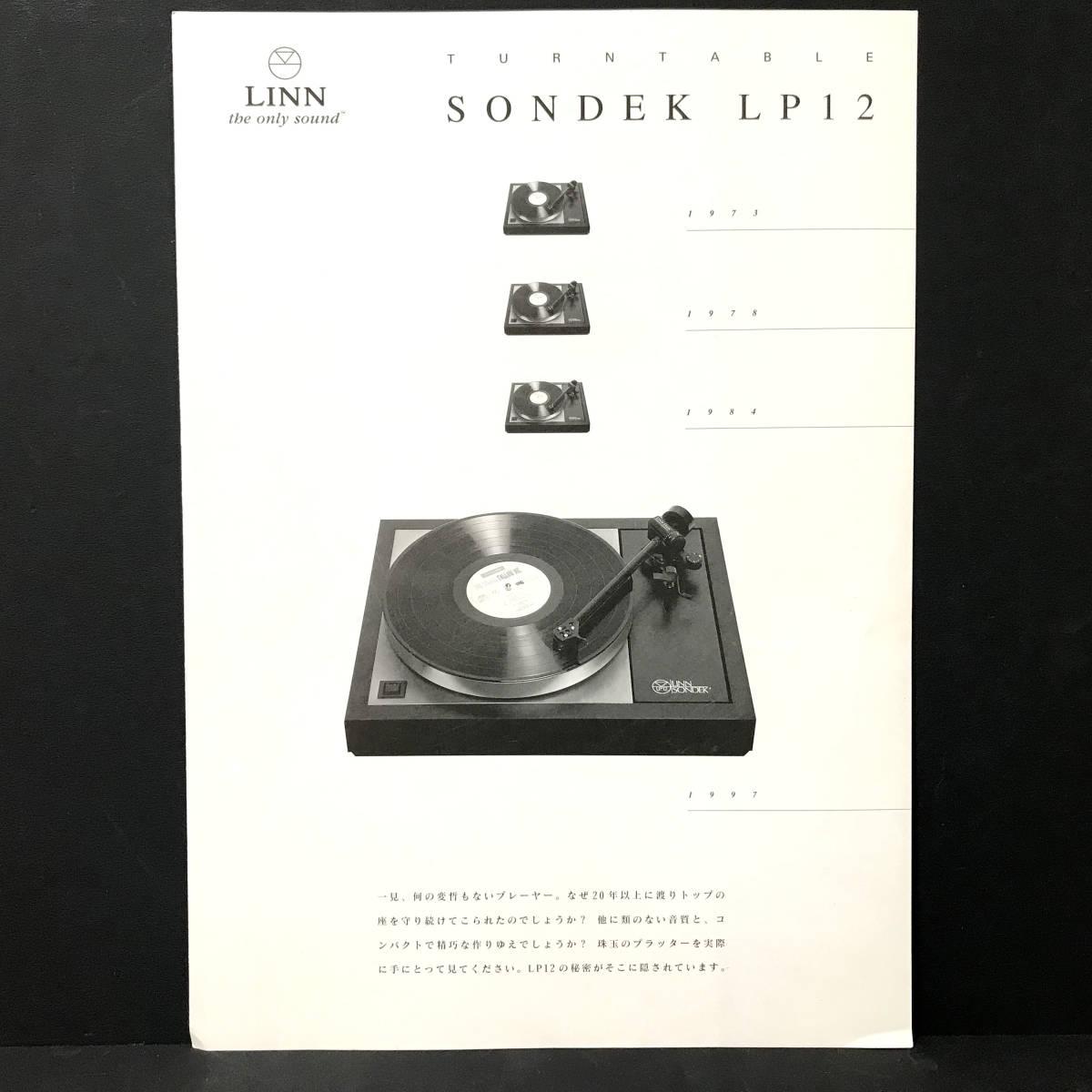 【カタログ】LINN SONDEK LP12 ターンテーブル レコードプレーヤー カタログ コレクション _画像1