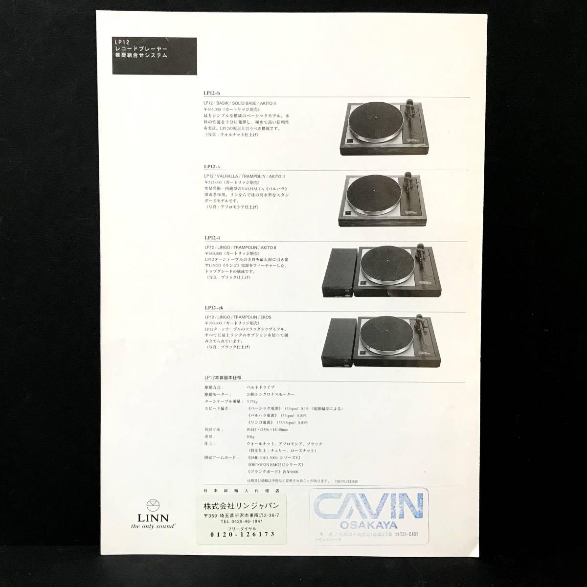 【カタログ】LINN SONDEK LP12 ターンテーブル レコードプレーヤー カタログ コレクション _画像3