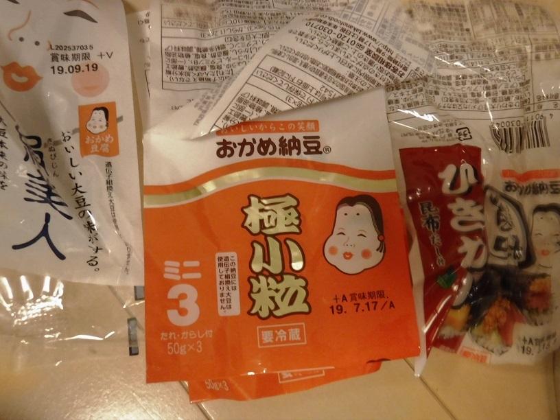 おかめ納豆「おいしいからこの笑顔キャンペーン」対象バーコード55枚 懸賞応募 タカノフーズ2019