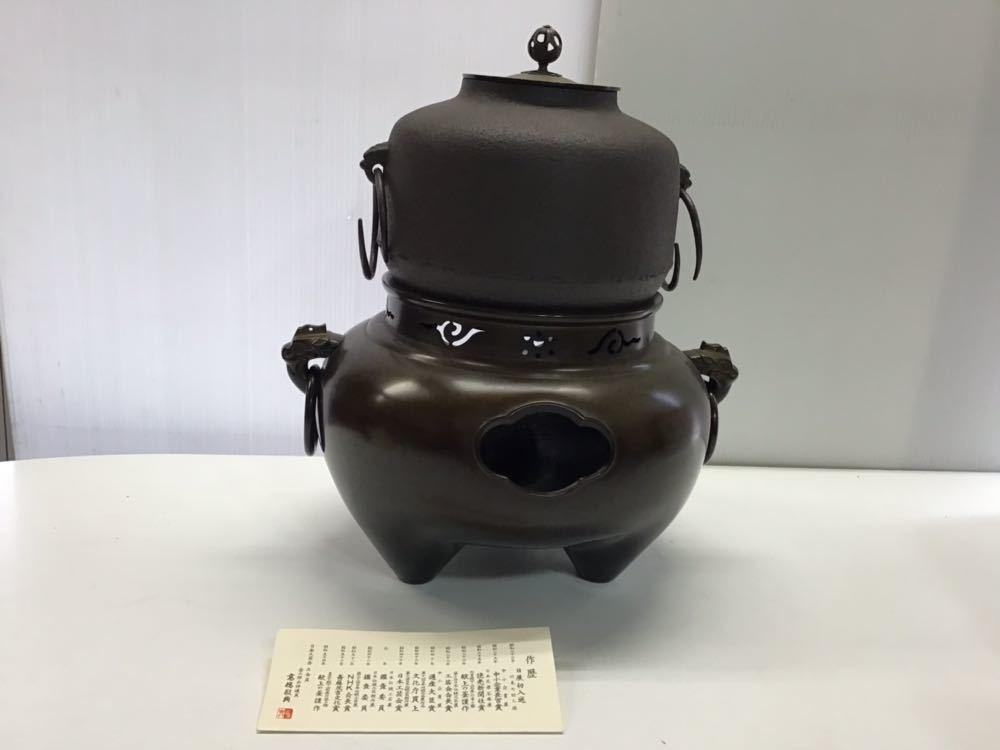 唐銅 鬼面風炉 風炉師 一ノ瀬宗也 造 茶道具 釜師 敬典 共箱 清光 茶釜 古美術 鉄 切合釜