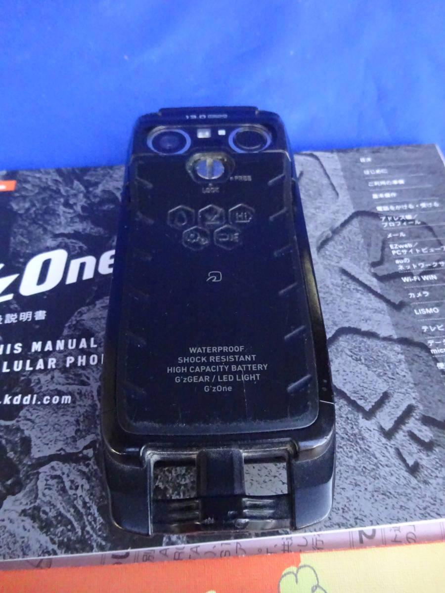 ★予備バッテリー(未使用)付き★ガラケー au CASIO G'zOne TYPE-X BLACK CAY01SKA ジーズワン カシオ ジーショック携帯 G-SHOCK_画像3