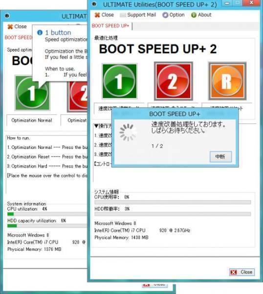 ◆即決◆①ガチSSD余寿命延長+ガチ高速化ソフト★最高6秒高速起動◆Windows10,8,7,Vista,XP対応_画像2