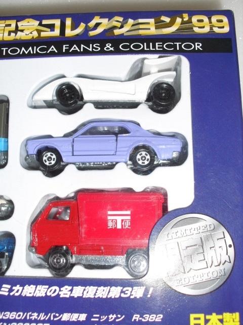 トミカ誕生記念コレクション '99 6台セット 未使用 コスモスポーツ スカイライン2000GT ニッサンR382 トヨタ7 ホンダTN360トラック 郵便車_画像7