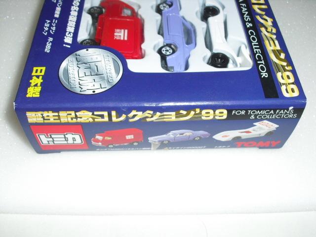 トミカ誕生記念コレクション '99 6台セット 未使用 コスモスポーツ スカイライン2000GT ニッサンR382 トヨタ7 ホンダTN360トラック 郵便車_画像5