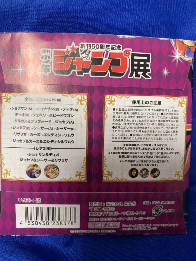 ジャンプ展VOL.1 限定 ジョジョの奇妙な冒険 コレクション缶バッジ ジョナサン・ジョースター A_画像4