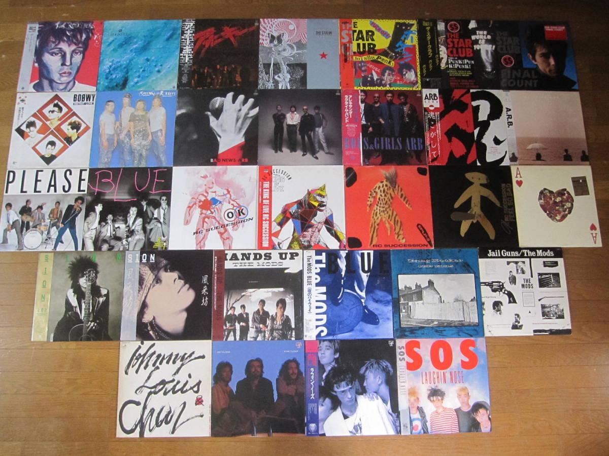 ◆日本のロック&パンクバンド名盤最強セット◆美品多LP33枚セット!ルースターズ、スターリン、スタークラブ、アナーキー、RC、BOOWY他!