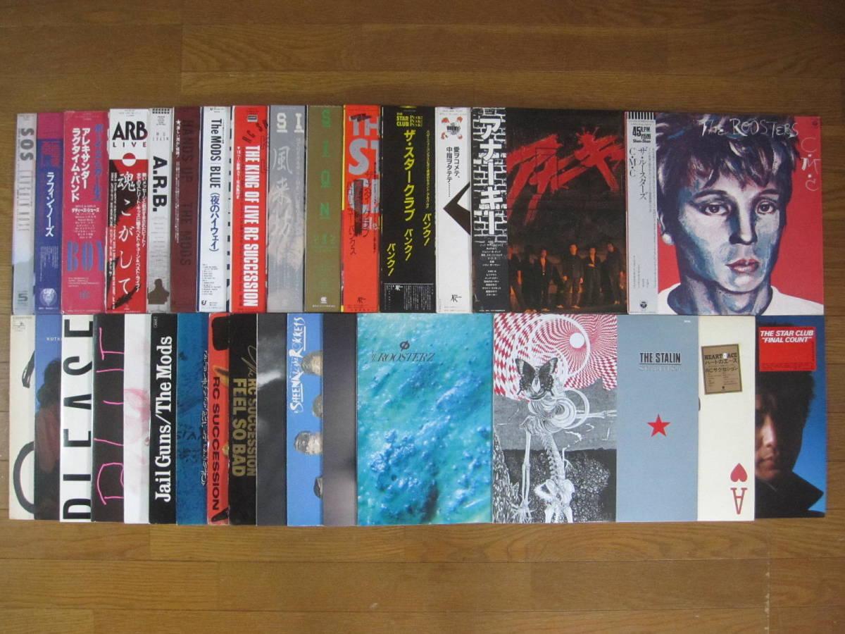 ◆日本のロック&パンクバンド名盤最強セット◆美品多LP33枚セット!ルースターズ、スターリン、スタークラブ、アナーキー、RC、BOOWY他!_画像2