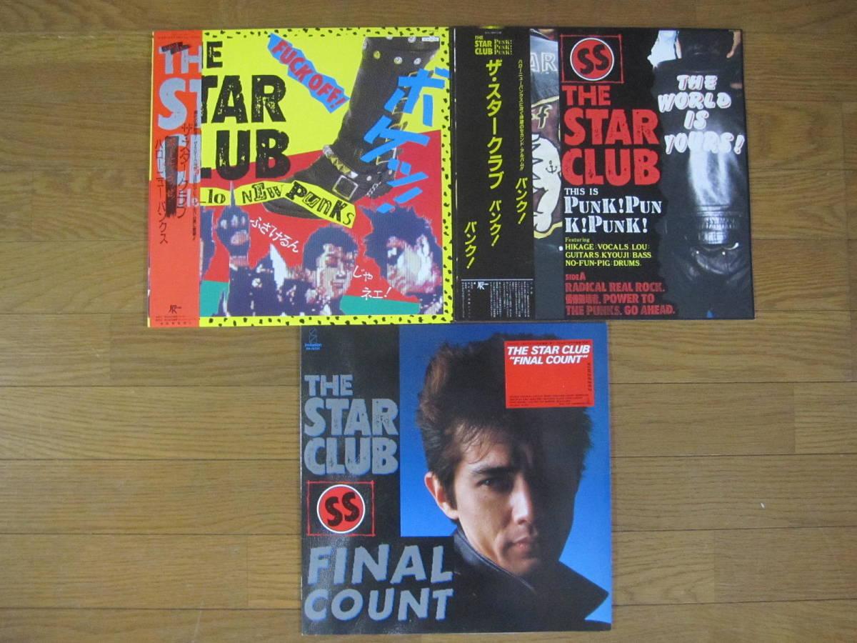 ◆日本のロック&パンクバンド名盤最強セット◆美品多LP33枚セット!ルースターズ、スターリン、スタークラブ、アナーキー、RC、BOOWY他!_画像6