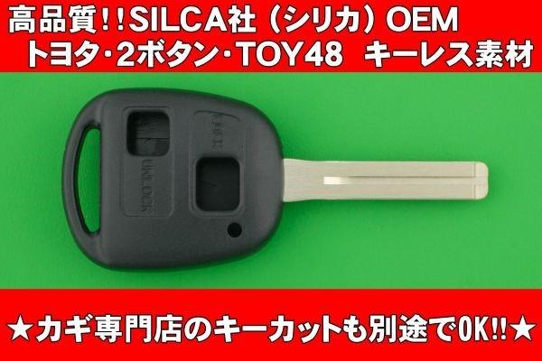 高品質★SILCA社(シリカ)OEM製 トヨタ&レクサス・2ボタン・TOY48タイプ★★キーレスリモコン補修交換用素材_画像1