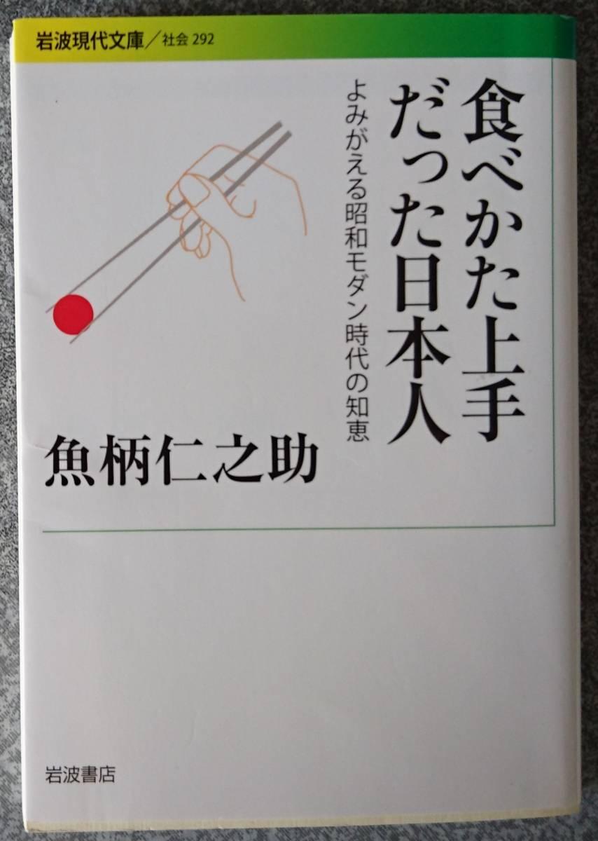 食べかた上手だった日本人 よみがえる昭和モダン時代の知恵 (岩波現代文庫) 魚柄仁之助 送料無料