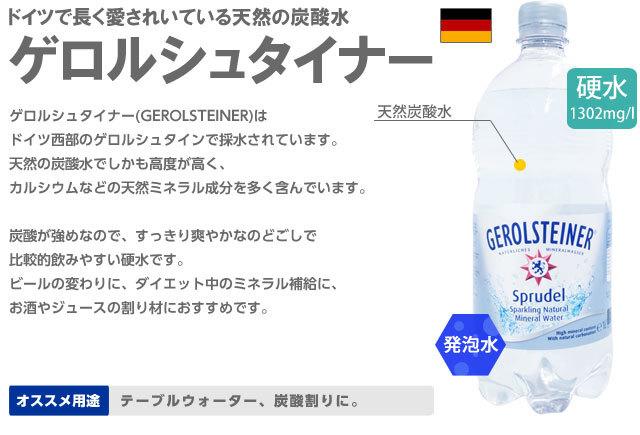 ●即決最安値挑戦ゲロルシュタイナーGEROLSTEINER[ペットボトル 炭酸水500mL×48本入 正規輸入品(2ケースを1まとめに1ケース48本に)◆_画像2