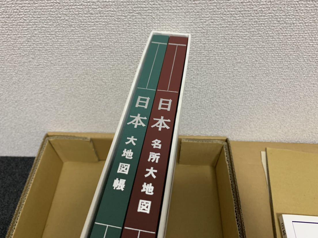 @190@ユーキャン 日本大地図 美品 _画像2