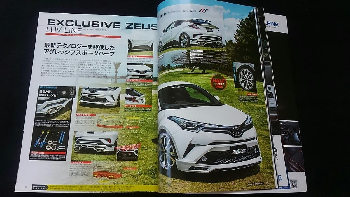 トヨタ C-HR ドレスアップガイド SUV カスタマイズ パーツカタログ エアロ LED ホイール インテリア 足まわり チューニング 即決_画像3