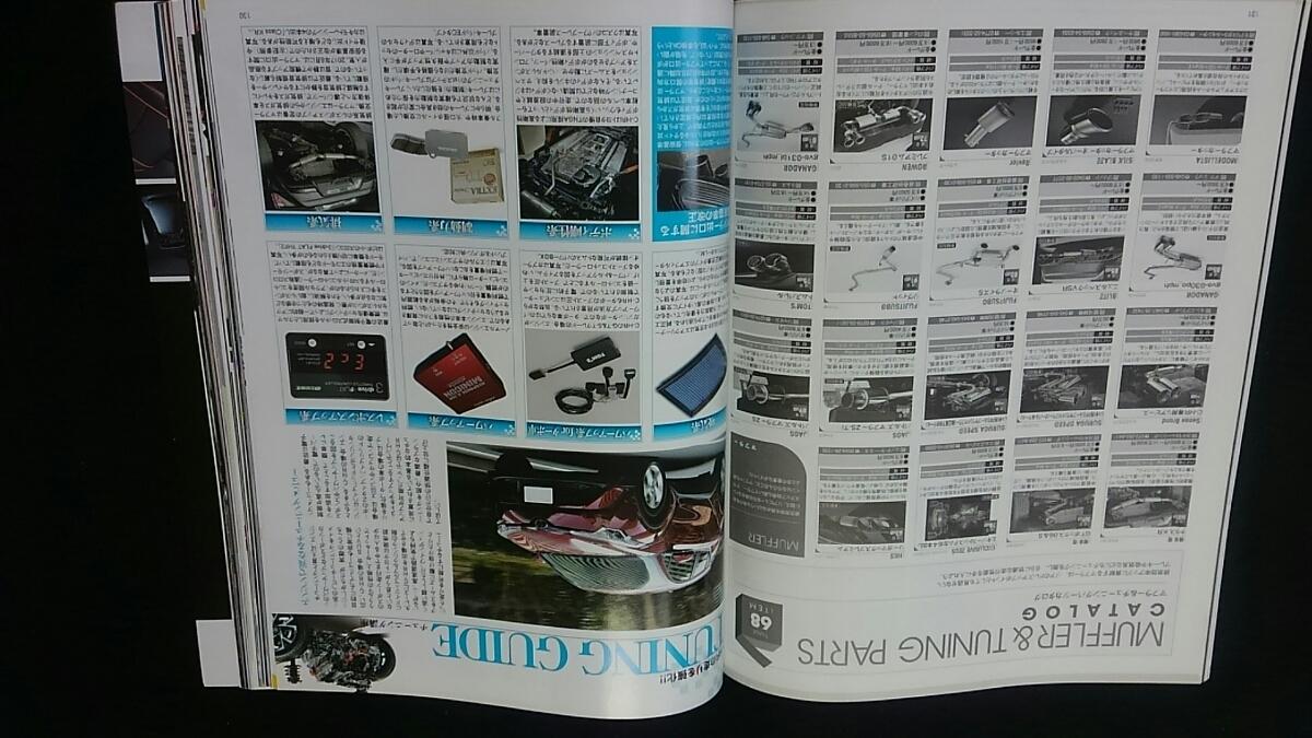トヨタ C-HR ドレスアップガイド SUV カスタマイズ パーツカタログ エアロ LED ホイール インテリア 足まわり チューニング 即決_画像7