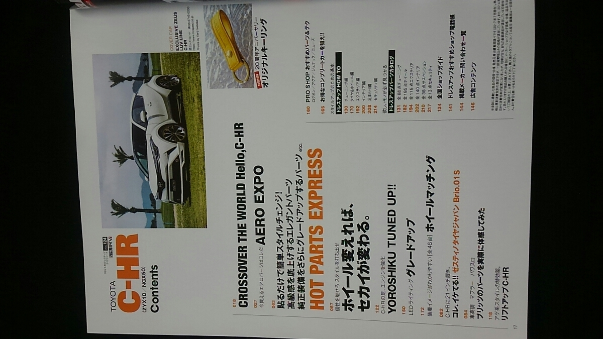 トヨタ C-HR ドレスアップガイド SUV カスタマイズ パーツカタログ エアロ LED ホイール インテリア 足まわり チューニング 即決_画像2