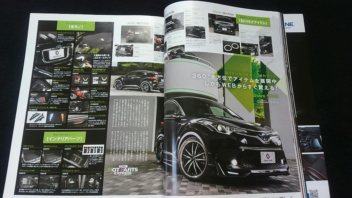 トヨタ C-HR ドレスアップガイド SUV カスタマイズ パーツカタログ エアロ LED ホイール インテリア 足まわり チューニング 即決_画像4