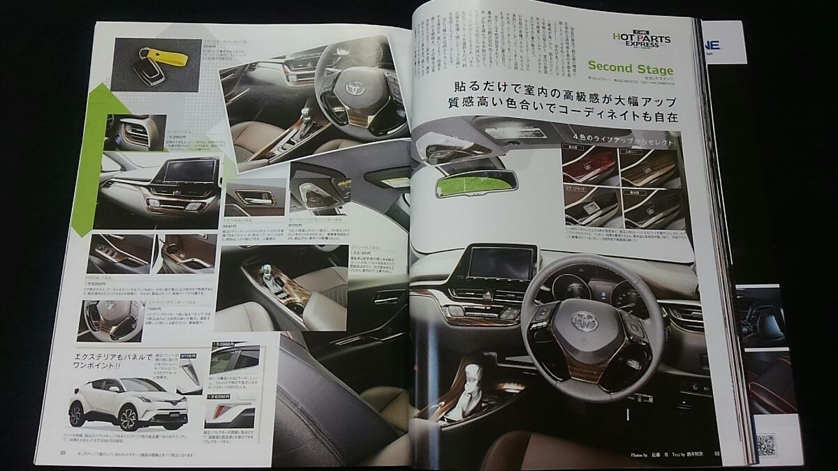 トヨタ C-HR ドレスアップガイド SUV カスタマイズ パーツカタログ エアロ LED ホイール インテリア 足まわり チューニング 即決_画像5