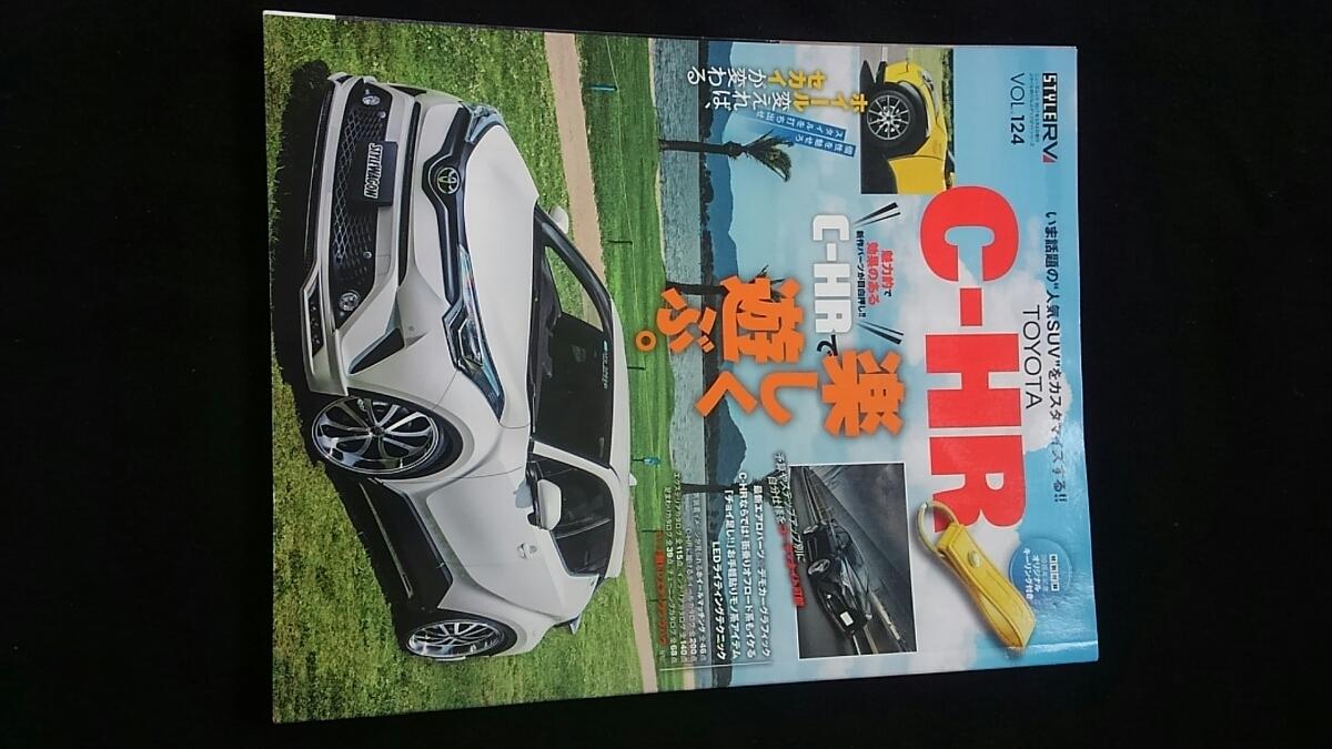 トヨタ C-HR ドレスアップガイド SUV カスタマイズ パーツカタログ エアロ LED ホイール インテリア 足まわり チューニング 即決_画像1