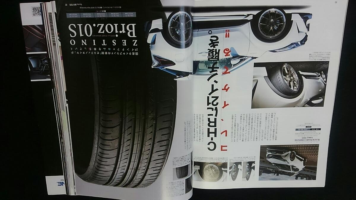 トヨタ C-HR ドレスアップガイド SUV カスタマイズ パーツカタログ エアロ LED ホイール インテリア 足まわり チューニング 即決_画像6