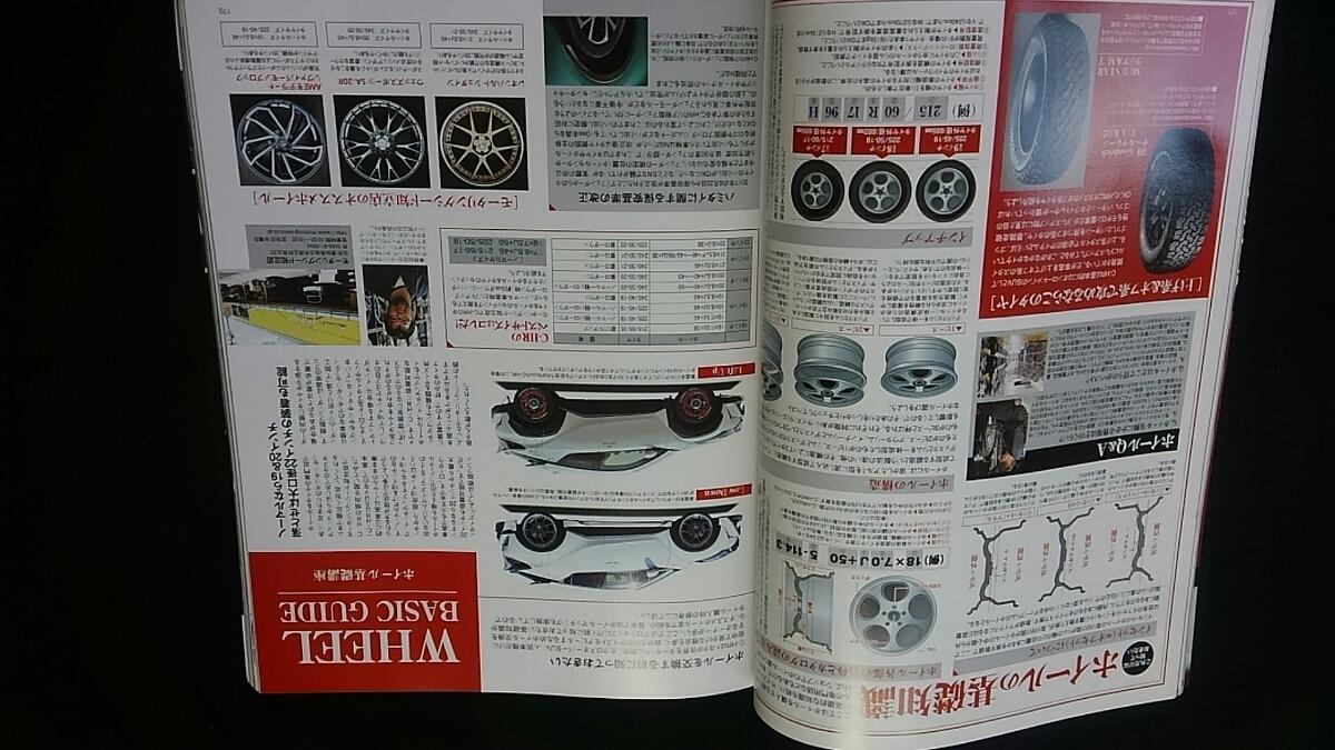 トヨタ C-HR ドレスアップガイド SUV カスタマイズ パーツカタログ エアロ LED ホイール インテリア 足まわり チューニング 即決_画像9