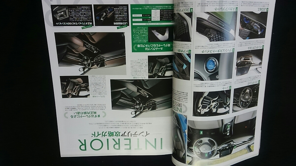 トヨタ C-HR ドレスアップガイド SUV カスタマイズ パーツカタログ エアロ LED ホイール インテリア 足まわり チューニング 即決_画像10
