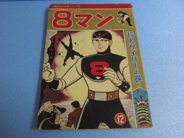 講談社の少年コミックス 8マン ⑫ 超人サイバーの巻 エイトマン 平井和正 桑田次郎