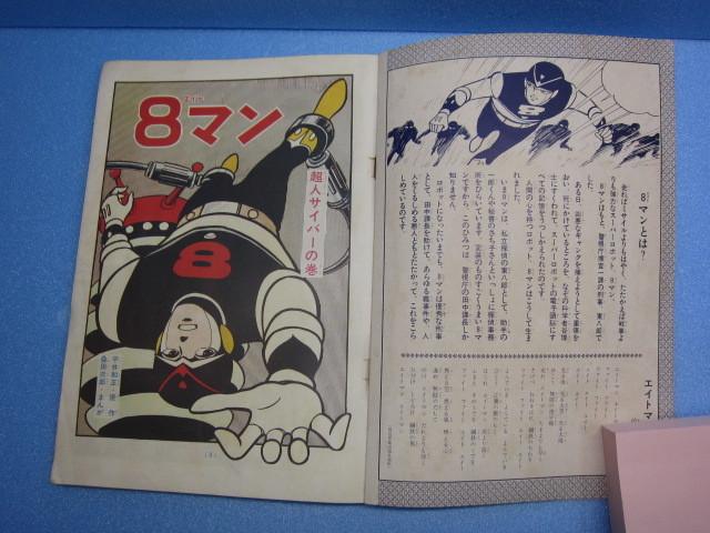 講談社の少年コミックス 8マン ⑫ 超人サイバーの巻 エイトマン 平井和正 桑田次郎 _画像3