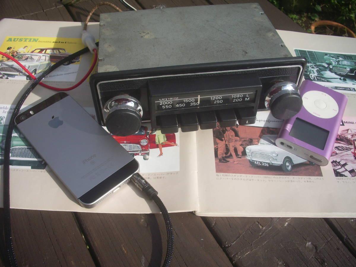 ★iphone/ipod 接続可能 アップグレード クラシックカーラジオ Leyland 英国 BMC/オースチン/ローバーミニ/ADO16/バンプラ/MG/トライアンフ_iphone/ ipodは付属しておりません。