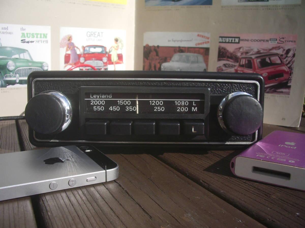 ★iphone/ipod 接続可能 アップグレード クラシックカーラジオ Leyland 英国 BMC/オースチン/ローバーミニ/ADO16/バンプラ/MG/トライアンフ_アップグレード音楽・radikoなどが聞けます