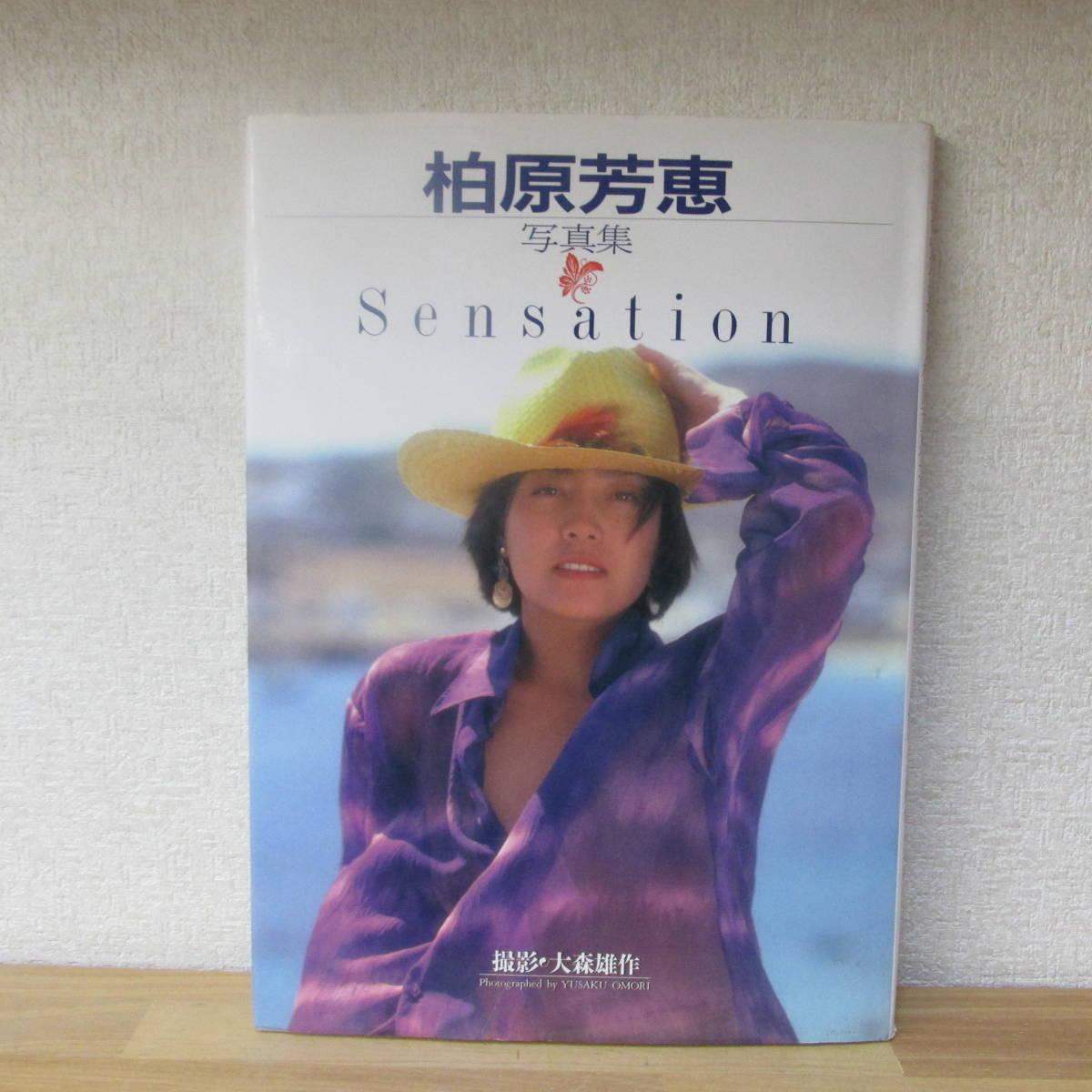 柏原芳恵 Sensation 写真集 センセーションスコラ