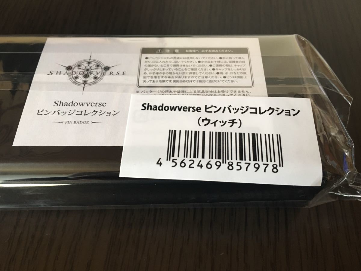 新品未開封 RAGE 2019 シャドウバース shadowverse ピンバッチコレクション ウィッチ_画像2