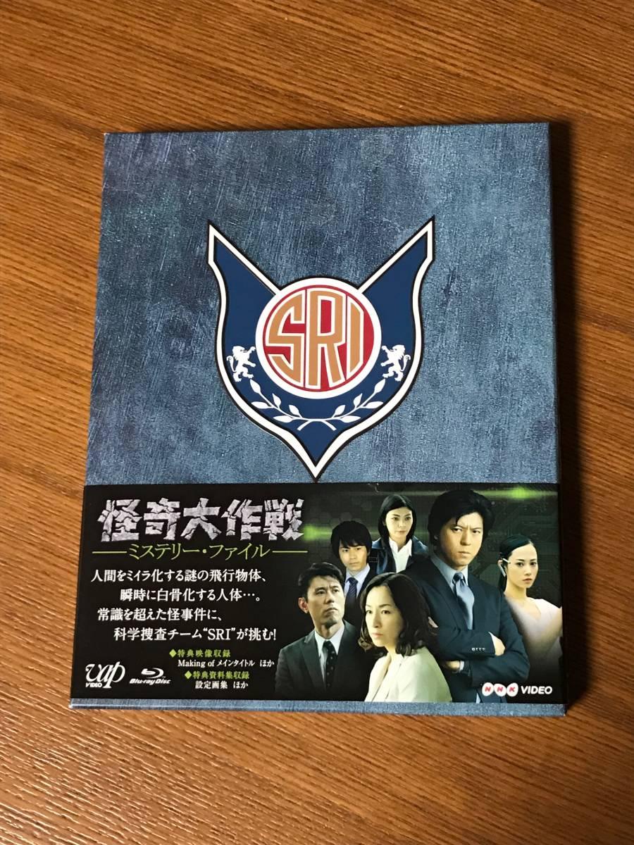 新品同様Blu-ray★怪奇大作戦 -ミステリー・ファイル- 2枚組