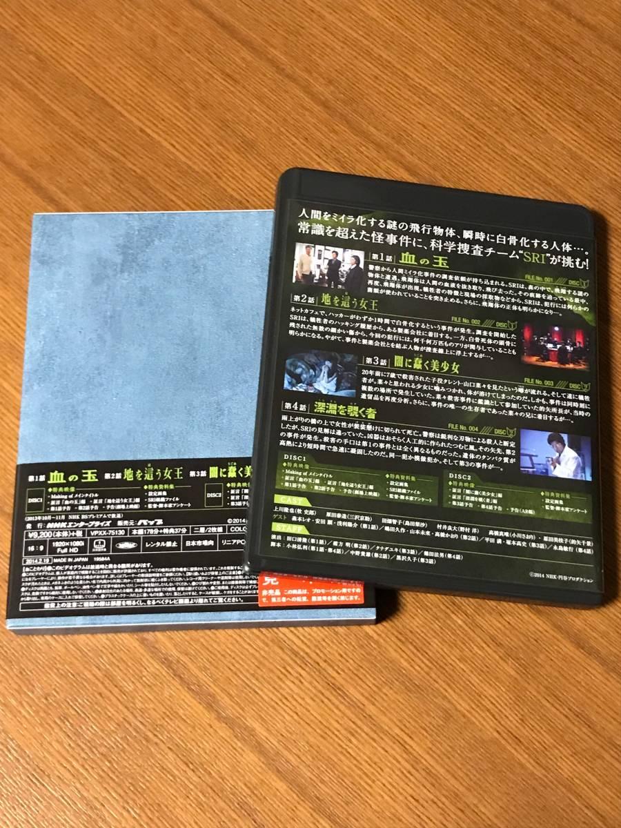 新品同様Blu-ray★怪奇大作戦 -ミステリー・ファイル- 2枚組_画像2