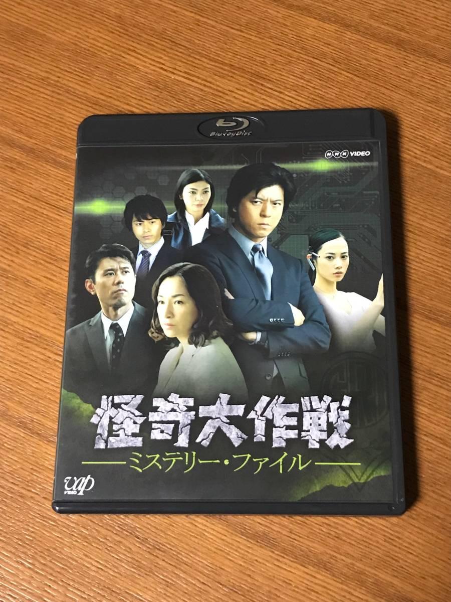 新品同様Blu-ray★怪奇大作戦 -ミステリー・ファイル- 2枚組_画像3