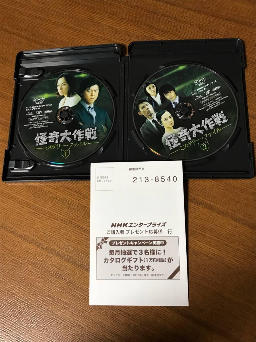 新品同様Blu-ray★怪奇大作戦 -ミステリー・ファイル- 2枚組_画像4