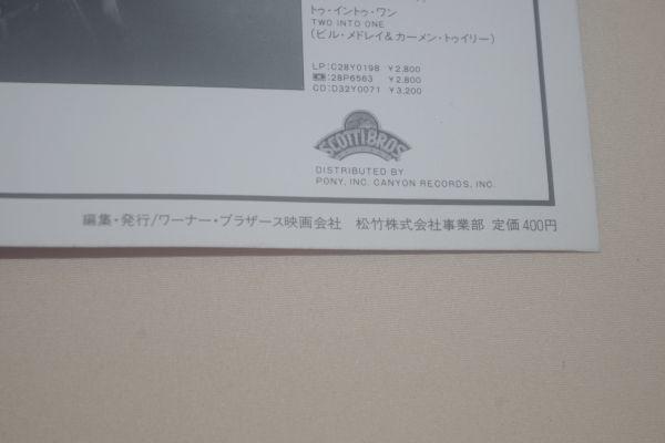 □コブラ 映画パンフレット_画像4