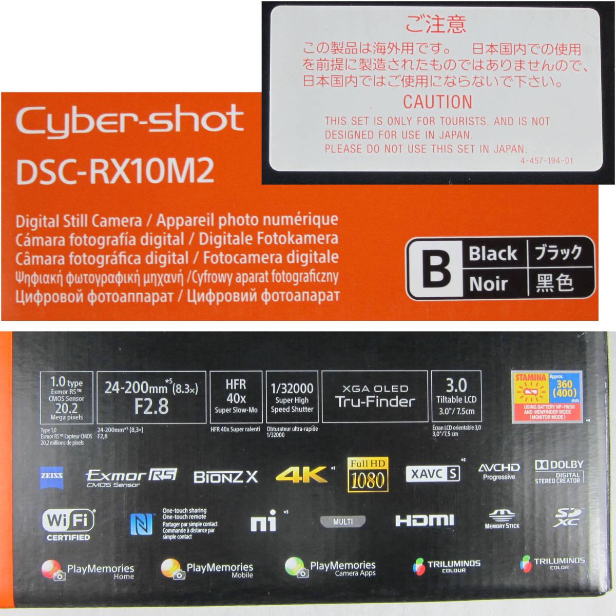 M4109●SONY ソニー デジタルスチルカメラ【海外仕様】Cyber-shot サイバーショット DSC-RX10M2 WiFi 4K 大口径ツァイス レンズ 未使用新品_画像10