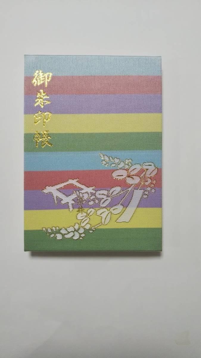 御朱印帳(未記帳)梨木神社 京都 虹色 かわいい 人気