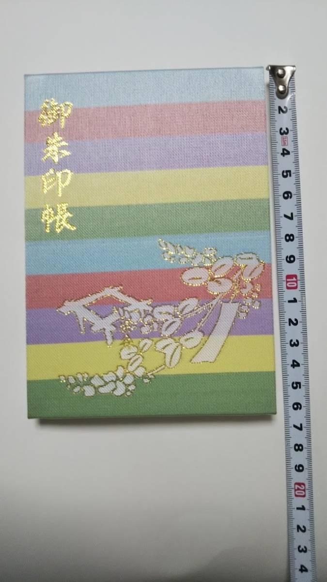 御朱印帳(未記帳)梨木神社 京都 虹色 かわいい 人気_画像3