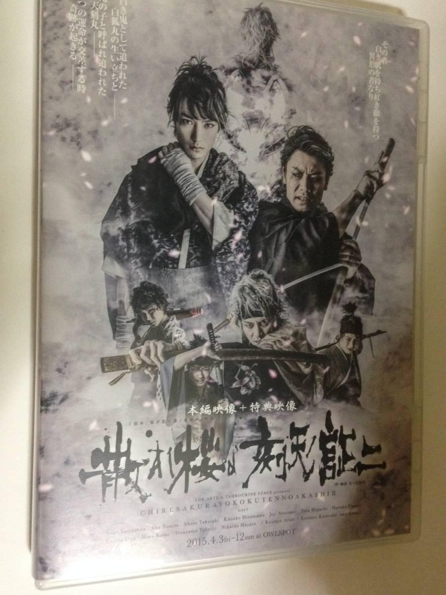 散れ桜よ 刻天ノ証二 DVD 即決_画像1