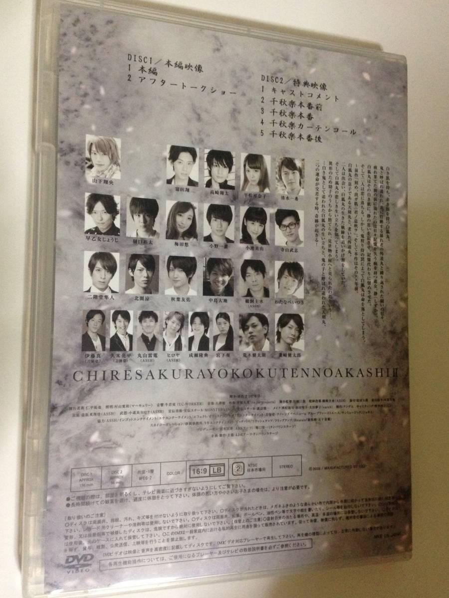 散れ桜よ 刻天ノ証二 DVD 即決_画像2