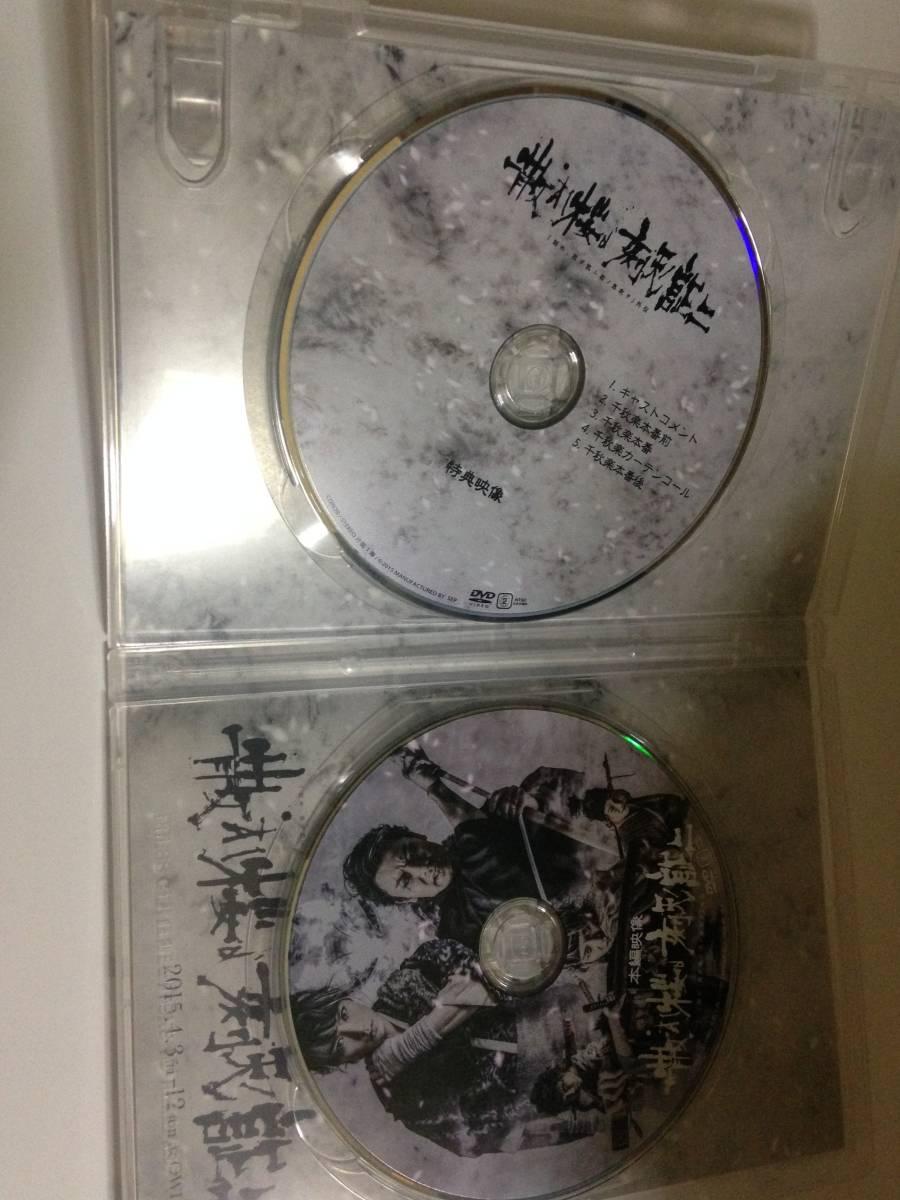 散れ桜よ 刻天ノ証二 DVD 即決_画像3