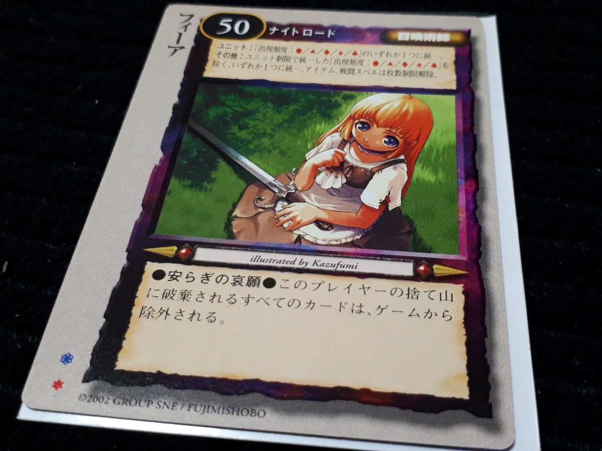 モンスターコレクション TCG カード 六王国の戦火 六芒星 フィーア モンコレ_画像2