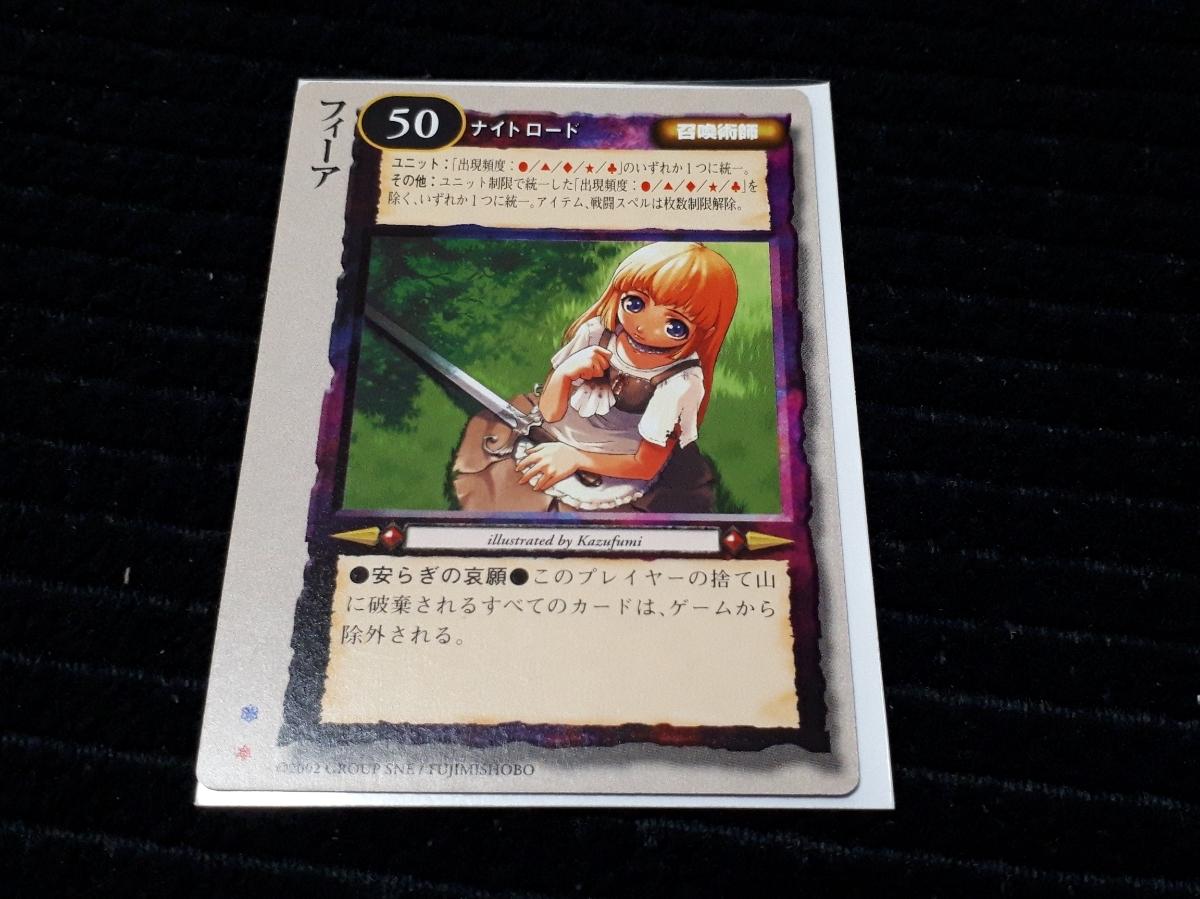 モンスターコレクション TCG カード 六王国の戦火 六芒星 フィーア モンコレ_画像1